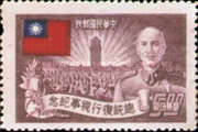 [The 2nd Anniversary of Re-election of President Chiang Kai-shek, Typ S4]