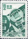 [Philately Day, Typ TL]