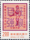 [Taiwan's Victories in Senior and Little World Baseball Leagues - Issues of 1972 Overprinted, Typ TN2]