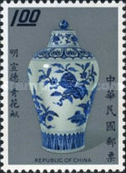 [Chinese Porcelain - Ming Dynasty, Typ UB]