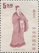 [Chinese Cultural Heroes, Typ UT]