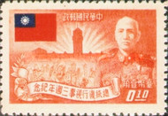 [The 3rd Anniversary of Re-election of President Chiang Kai-shek, Typ V]