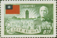 [The 3rd Anniversary of Re-election of President Chiang Kai-shek, Typ V1]
