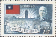 [The 3rd Anniversary of Re-election of President Chiang Kai-shek, Typ V3]