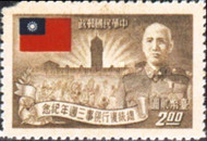 [The 3rd Anniversary of Re-election of President Chiang Kai-shek, Typ V4]