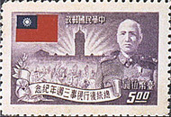 [The 3rd Anniversary of Re-election of President Chiang Kai-shek, Typ V5]