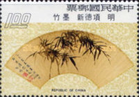 [Ancient Chinese Fan Paintings, Typ VQ]