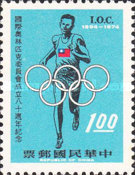 [The 80th Anniversary of International Olympic Committee, Typ XF]