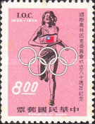 [The 80th Anniversary of International Olympic Committee, Typ XG]