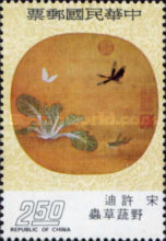 [Ancient Chinese Moon-shaped Fan-paintings, Typ XR]