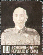 [The 60th Anniversary of the Birth of President Chiang Kai-shek, 1887-1975, Typ Y]