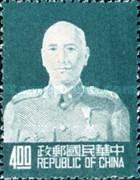 [The 60th Anniversary of the Birth of President Chiang Kai-shek, 1887-1975, Typ Y11]