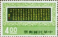 [The 50th Anniversary of the Death of Dr. Sun Yat-sen, 1866-1925, Typ ZD]