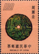 [Ancient Chinese Coins, Typ ZK]