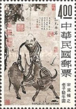 [Ancient Chinese Figure Paintings, Typ ZP]