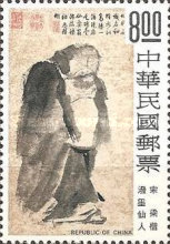 [Ancient Chinese Figure Paintings, Typ ZR]