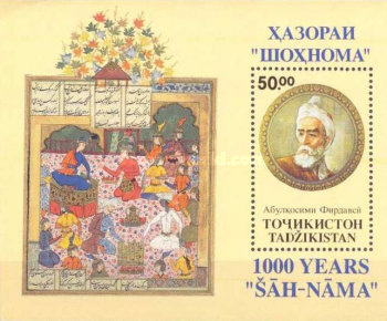 [The 100th Anniversary of Persian National Epic