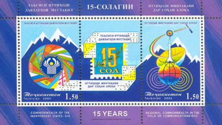 [The 15th Anniversary of Community of Independent States and Regional Cooperation in the Range of Communication, type ]