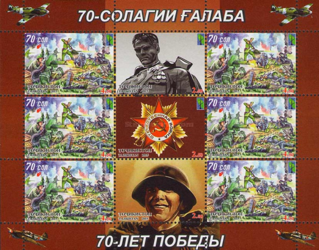 [The 70th Anniversary of Victory in WWII, type ]