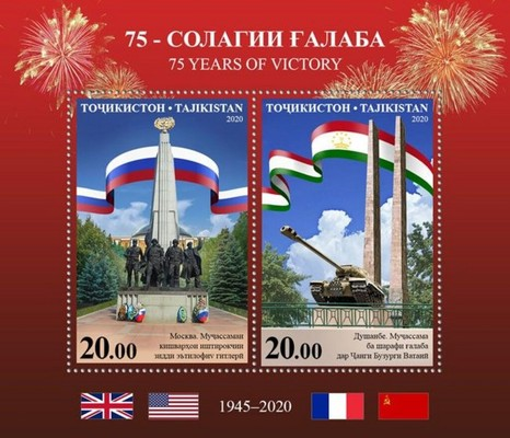 [The 75th Anniversary of the End of World War II, Typ ]