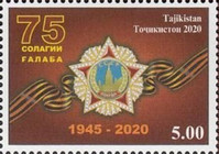 [The 75th Anniversary of Victory in the Great Patriotic War, type ACO]