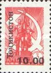 [Surcharge on Stamps of the USSR, type AD]
