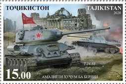 [The 75th Anniversary of the End of World War II, Typ AEB]