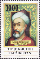 [The 680th Anniversary of the Birth of Ali Hamadony, 1314-1385, type AG1]