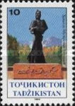 [The 70th Anniversary of the Capital Dushanbe, type AI]