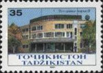 [The 70th Anniversary of the Capital Dushanbe, type AJ]
