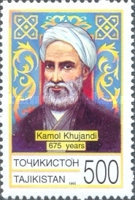 [The 675th Anniversary of the Birth of Kamol Khujandi, 1321-1391, type CR]