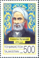 [The 675th Anniversary of the Birth of Kamol Khujandi, 1321-1391, type CR1]