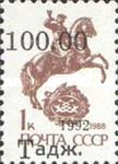 [Surcharge on Stamps of the USSR, Typ I]