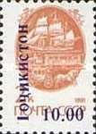 [Surcharge on Stamps of the USSR, type J]