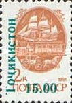 [Surcharge on Stamps of the USSR, type J1]