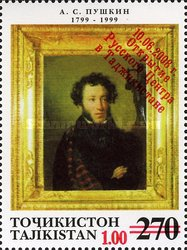 [Alexander Pushkin Issue of 1999 with Red  Surcharge, type QY]