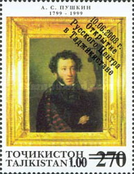 [Alexander Pushkin Issue of 1999 with Black  Surcharge, type QY1]