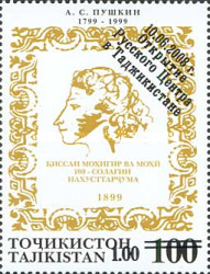 [Alexander Pushkin Issue of 1999 with Black  Surcharge, type QZ1]