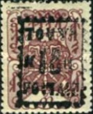 [Wheel of Eternity - Numbers 7-10 Handstamp Surcharged, type A12]