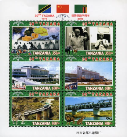 [The 30th Anniversary of TAZARA - Railway Line between Dar es Salaam and Kapiri Mposhi, Typ ]