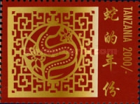 [Chinese New Year 2013 - Year of the Snake, Typ GQX]