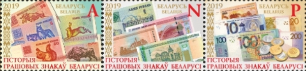 [The History of Banknotes of Belarus, Typ ]