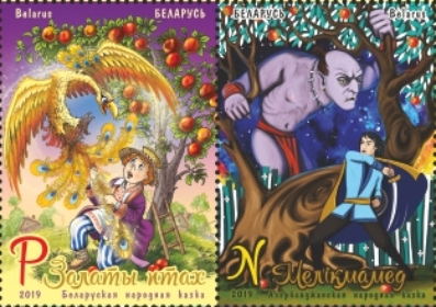 [Folk Tales - Joint Issue with Azerbaijan, Typ ]
