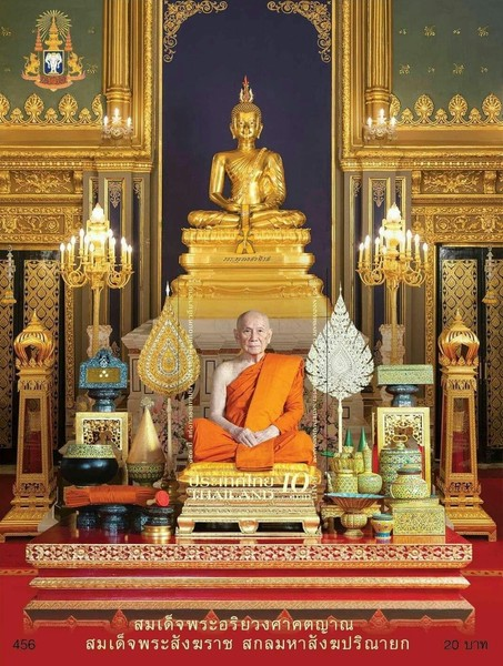 [The 150th Anniversary of Wat Ratchapradit, type ]