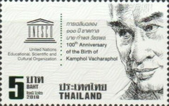 [The 100th Anniversary of the Birth of Kamphol Vacharaphol, 1919-1996, Typ FFX]