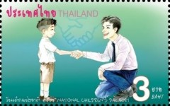 [National Children's Day, type FIR]