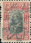 [Bulgarian Postage Stamps Handstamp Surcharged, Typ D1]