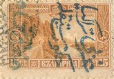 [Bulgarian Postage Stamps Handstamp Surcharged, Typ D5]