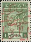 [Greek Postage Stamps Handstamp Surcharged in Blue or Red, Typ E]
