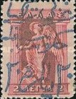 [Greek Postage Stamps Handstamp Surcharged in Blue or Red, Typ E3]